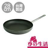【尊之生活】28cm專業級平煎鍋