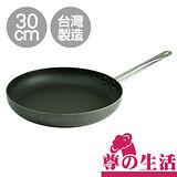 【尊之生活】30cm專業級平煎鍋