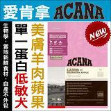 《加拿大ACANA愛肯拿-單一蛋白低敏犬美膚羊肉蘋果》340g