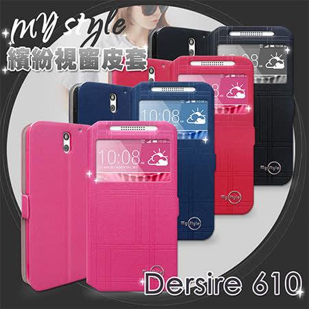 MYstyle HTC Desire 610 / D610X  繽紛視窗支架皮套 保護套
