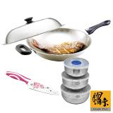 【鍋寶】煎大師奈米炒鍋不銹鋼保鮮組EO-SG236SB1357WP823