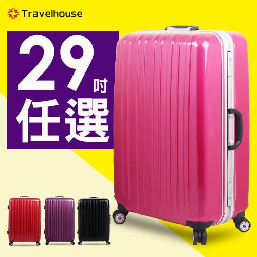 【Travelhouse】C雙 和 太平洋 百貨OLORS 29吋視覺享宴PC鋁框硬殼行李箱(多色任選)