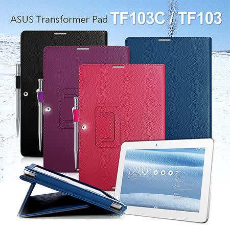 ASUS Transformer Pad TF103C / TF103 支架磁扣荔枝紋 書本式皮套 保護套