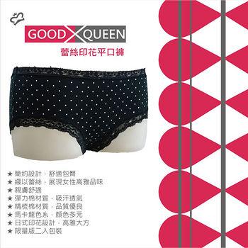 GOOD QUEEN蕾絲印花平口褲*2件裝(M~XL)