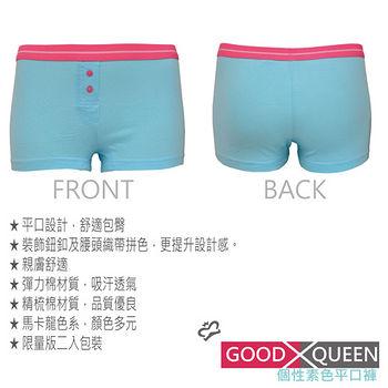 GOOD QUEEN個性素色平口褲 *2件裝(M~L)