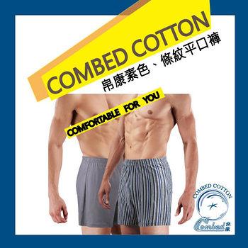 COMBED條紋平口褲(M~2L)