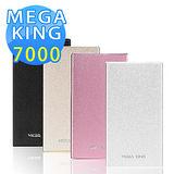 MEGA KING 繽紛時尚隨身電源7000mAh(神腦保固)