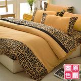 【原創本色】豹紋蕾絲 3M吸濕排汗加大被套床包組 黃豹紋