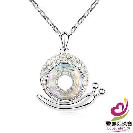 【愛無限珠寶金坊】蝸牛妙戀 - 奧地利水晶項鍊