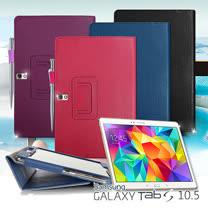 SAMSUNG Galaxy Tab S 10.5 T800 / T805 支架磁扣荔枝紋 書本式皮套 保護套