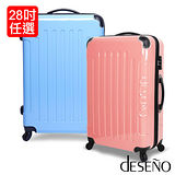 Deseno-Macaroon 糖心誘惑S-28吋超輕量PC防爆行李箱(多色任選)