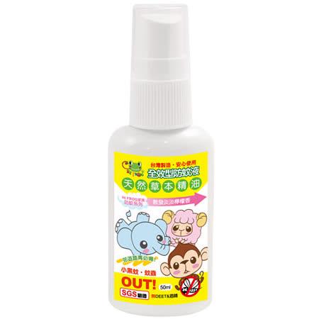 【HiFrog家族】台製天然檸檬香茅全效型防蚊液隨身瓶(50ml)