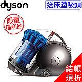 Dyson DC48 turbinehead寶藍款圓筒式吸塵器 限量福利品[加贈床墊吸頭]