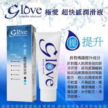 Glove極愛 超快感-情趣提升潤滑液100ml (*1)