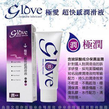 Glove極愛 超快感-極潤潤滑液100ml(玻尿酸成分) (*1)
