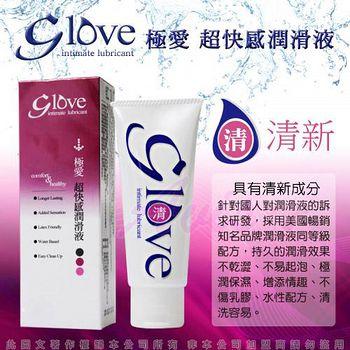 Glove極愛 超快感-清新潤滑液100ml (*1)