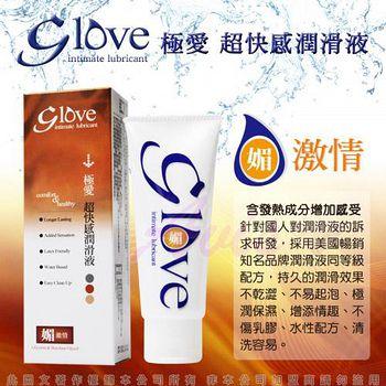 Glove極愛 超快感-激情潤滑液100ml (*1)
