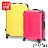 Deseno-Macaroon 糖心誘惑S-24吋超輕量PC防爆行李箱(多色任選)