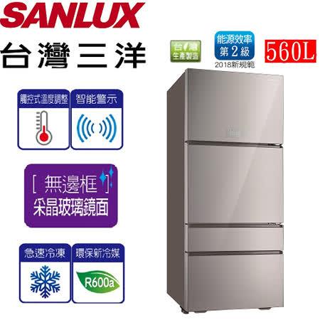 SANLUX 台灣三洋 560L采晶玻璃鏡面變頻四門冰箱 SR-B560DVG