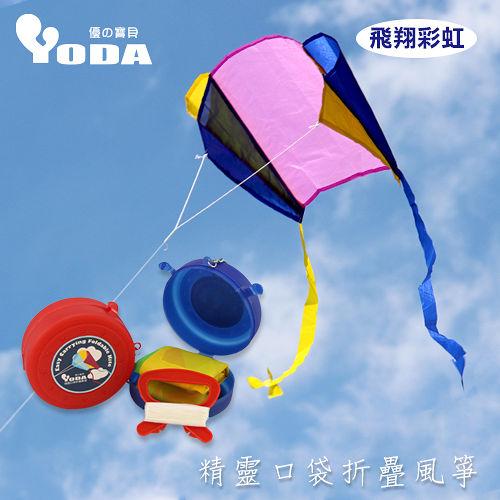 精靈口袋折疊風箏~飛翔彩虹~