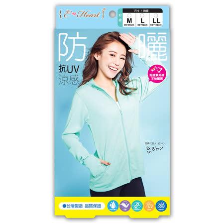 【E‧Heart】高透氣抗UV防曬外套(涼感顯瘦款-綠)