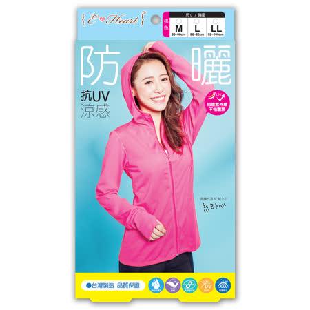 【E‧Heart】高透氣抗UV防曬外套(涼感顯瘦款-桃)