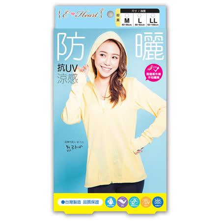 【E‧Heart】高透氣抗UV防曬外套(涼感顯瘦款-黃)