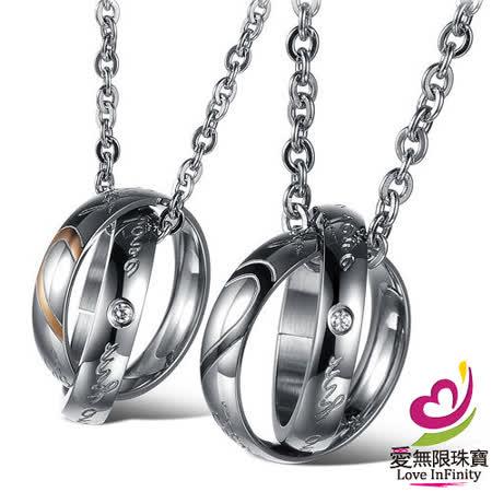 【愛無限珠寶金坊】長相廝守 -西德鋼飾男女對鍊