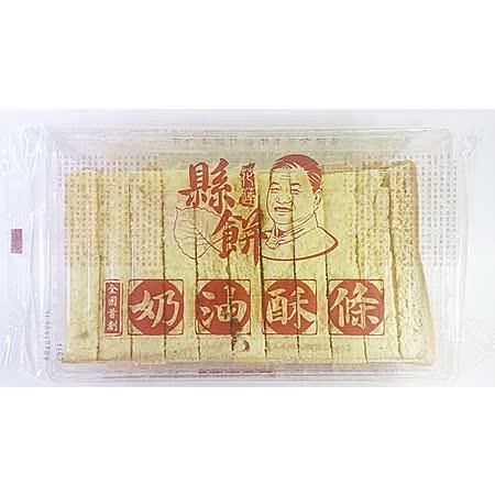 【花蓮排隊名產】正宗 銷售第一名 花蓮縣餅 奶油酥條