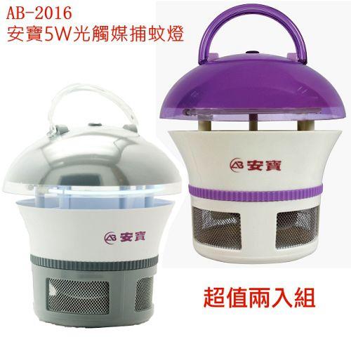 【安寶】光觸媒5W捕蚊器 AB-2016 灰色/紫色 超值兩入組