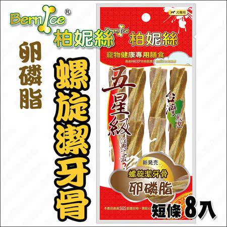 柏妮絲《螺旋潔牙骨-隨手包8入》添加卵磷脂:美膚助消化