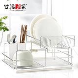 【生活采家】GarBath廚房系列304不鏽鋼雙層碗盤瀝水架#22074