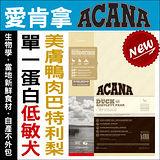 《加拿大ACANA愛肯拿-單一蛋白低敏犬美膚鴨肉巴特利梨》340g