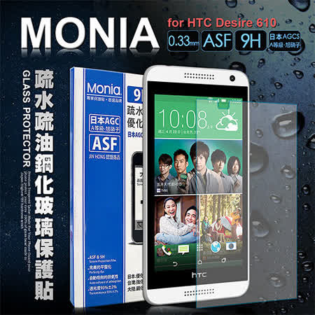 MONIA HTC Desire 610 / D610X 日本頂級疏水疏油9H鋼化玻璃膜