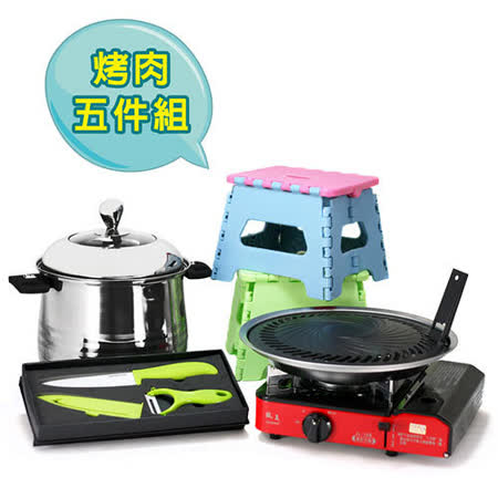 JL-168烤肉超值五件組 卡式休閒爐+超級燒烤盤(K1BQ-007)+陶瓷刀+包底鍋(CI-2811)+折疊椅