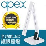 《APEX》全功能LED 護眼檯燈(德國設計)_極緻白/尊爵黑