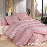 《HOYACASA琳達-豆沙》 加大六件式絲棉緹花兩用被床罩組