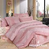 《HOYACASA琳達-豆沙》 雙人六件式絲棉緹花兩用被床罩組