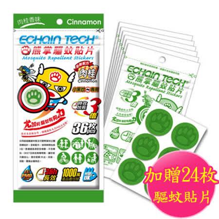 【ECHAIN TECH】熊掌超人PMD驅蚊貼片-肉桂香味-小黑蚊專用(36片)加贈24片