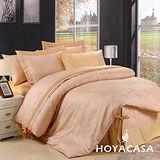 HOYACASA莉迪亞-黃駝》 加大六件式絲棉緹花兩用被床罩組