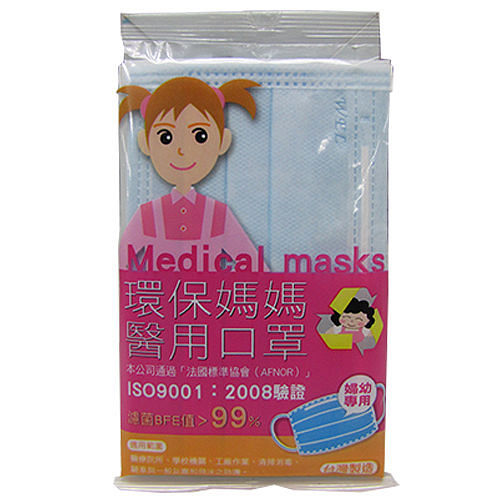 環保媽媽兒童醫用口罩5入