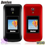 Benten W500 雙卡雙待銀髮3G手機(全配)-贈海綿球擴音器+配件包(含電池*1+專用座充*1)