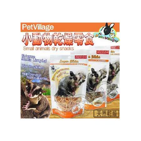 Pet Village》小動物營養高鈣零食(干貝│粉蟲│丁香魚)共2包