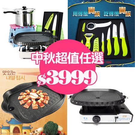 【任選】中秋團員烤肉用具 - 瓦斯爐+烤盤+鍋具+陶瓷刀+折疊椅 超值五件組