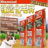 Pet Village》貓專用毛球護理DHA強效化毛膏50g