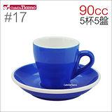 Tiamo 17號鬱金香濃縮杯盤組(雙色) 90cc 五杯五盤 (藍) HG0850B