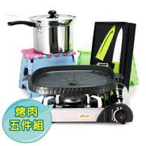 K1-1200V烤肉超值五件組 遠紅外線瓦斯爐+韓國花形紋烤盤(NU-B)+陶瓷刀+單柄便利鍋+折疊椅