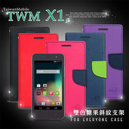 MYstyle TWM Amazing X1 雙色糖果 斜紋支架側翻皮套