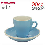 Tiamo 17號鬱金香濃縮杯盤組(雙色) 90cc 五杯五盤 (粉藍) HG0850BB
