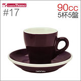 Tiamo 17號鬱金香濃縮杯盤組(雙色) 90cc 五杯五盤 (紫) HG0850P